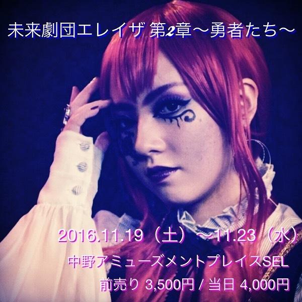 未来劇団エレイザ Vol.2