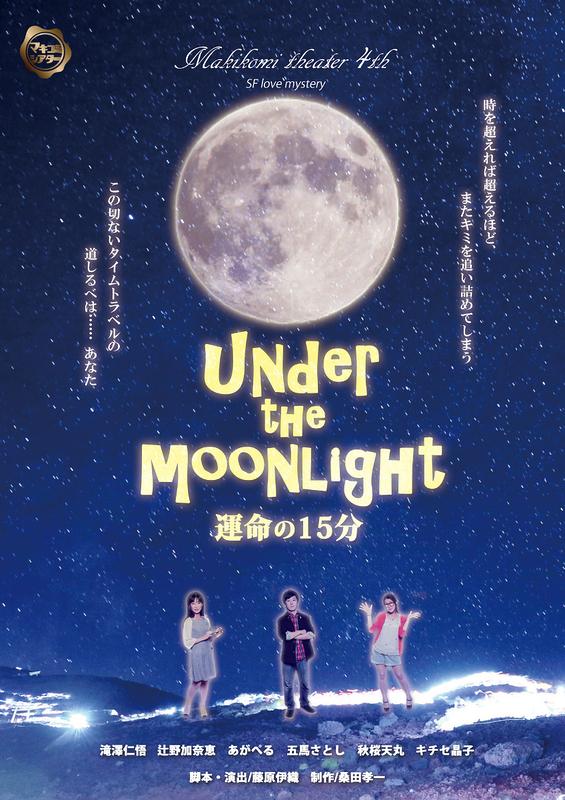 under the moonlight ~運命の15分~