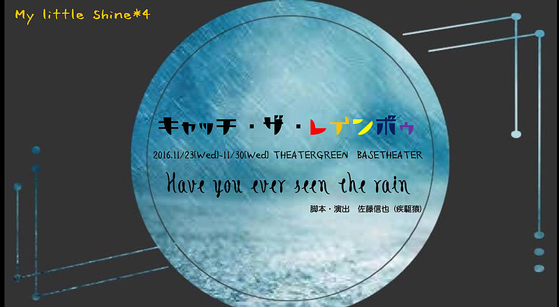 『 Have you ever seen the rain』『キャッチ・ザ・レインボゥ 』