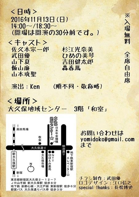 よみドコ朗読公演#3