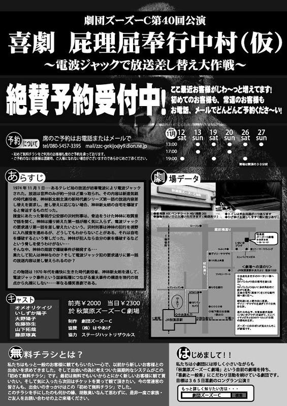 喜劇 屁理屈奉行中村(仮)