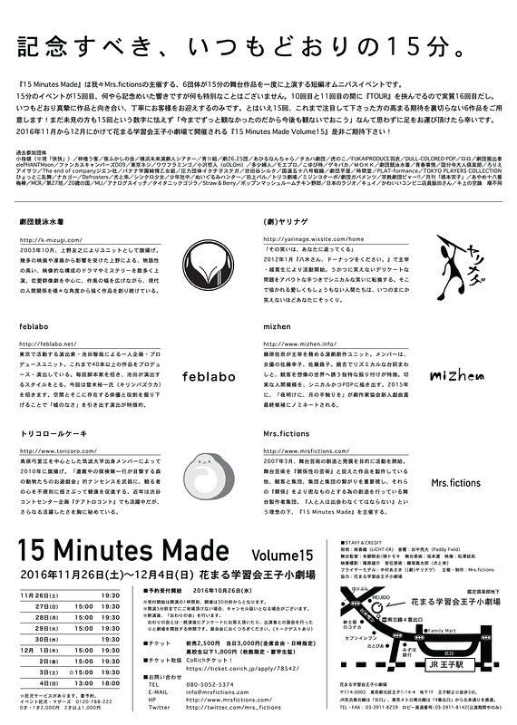 15 Minutes Made Volume15