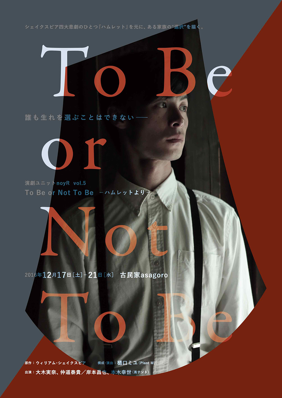 To Be or Not To Be -ハムレットより-