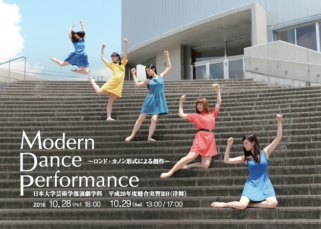 Modern Dance Performance~ロンド・カノン形式による創作~