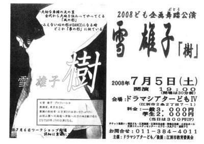 雪雄子 舞踏公演 『樹』