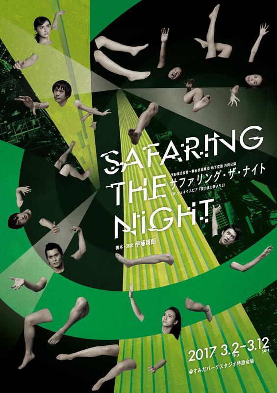 『SAFARING THE NIGHT / サファリング・ザ・ナイト』