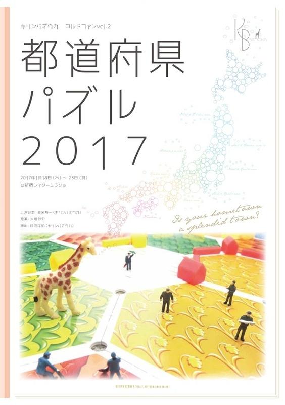 都道府県パズル2017