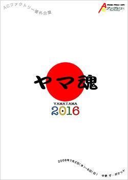 ヤマ魂 YAMATAMA ~2016~
