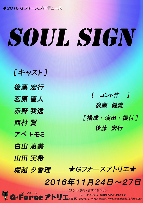 Soul Sign