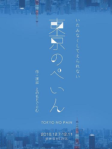 東京のぺいん