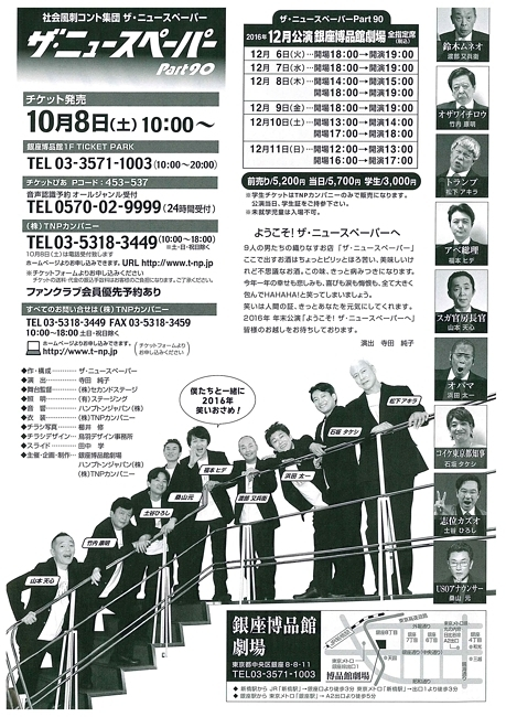 ザ・ニュースペーパー Part 90