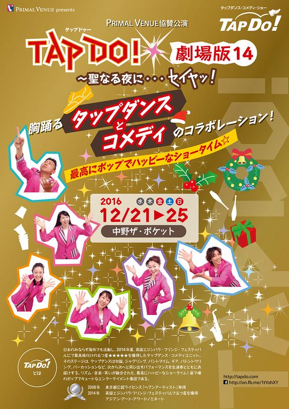 TAP DO! 劇場版14 ~聖なる夜に・・・セイヤッ!~