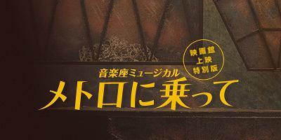 Livespire『音楽座ミュージカル「メトロに乗って」』映画館上映特別版