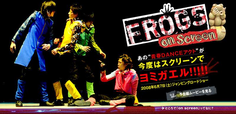 Livespire『舞台「FROGS フロッグス」』映画館上映版