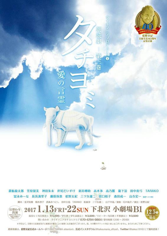 朗読劇―第三巻― タチヨミ 愛の言霊