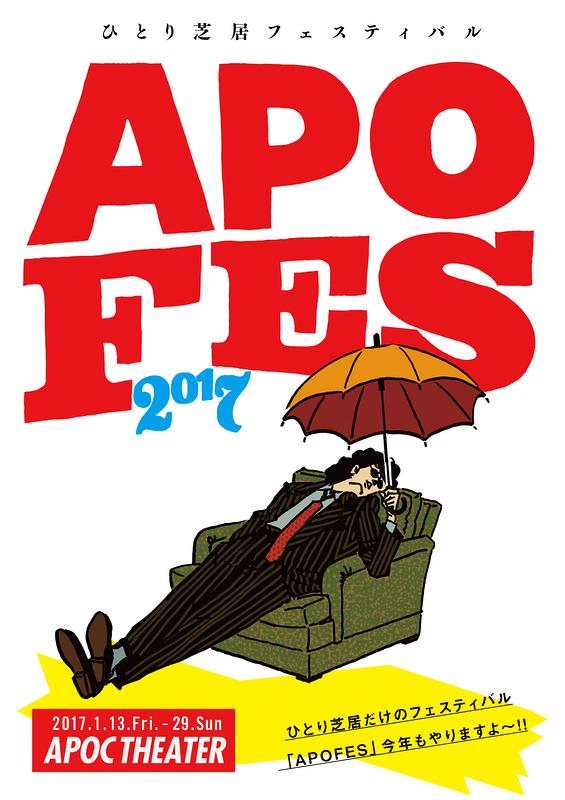 APOFES2017