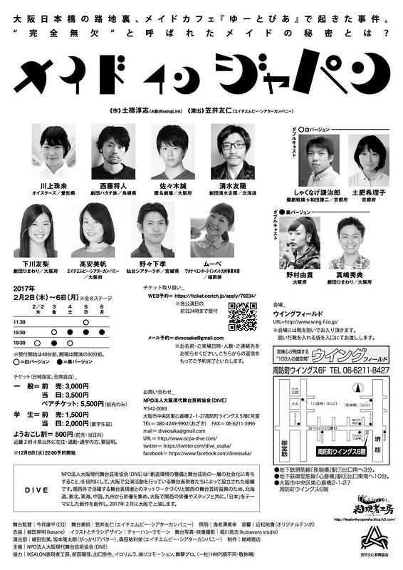 メイド・イン・ジャパン