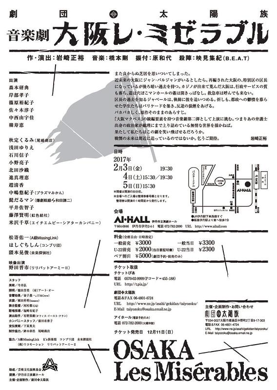 大阪レ・ミゼラブル