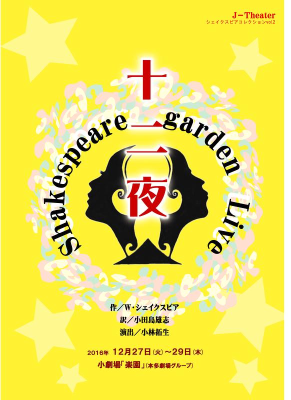 十二夜~Shakespeare garden Live