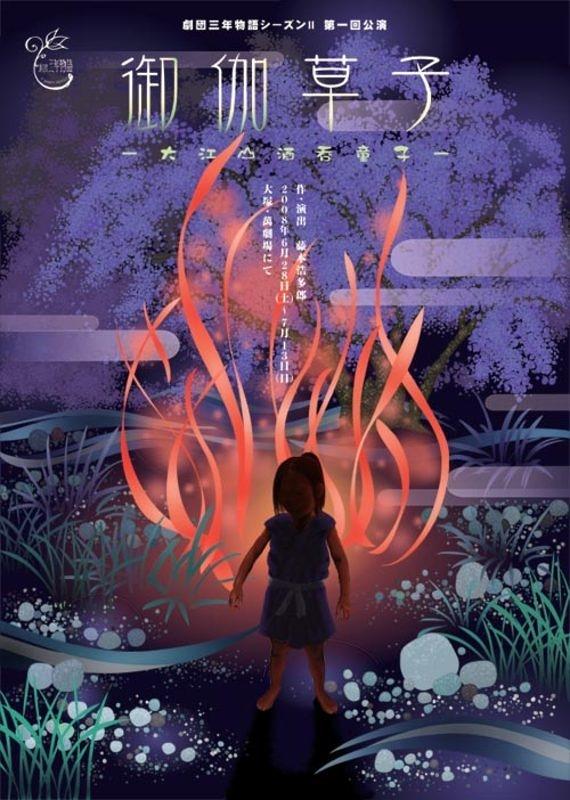 御伽草子-大江山酒呑童子-