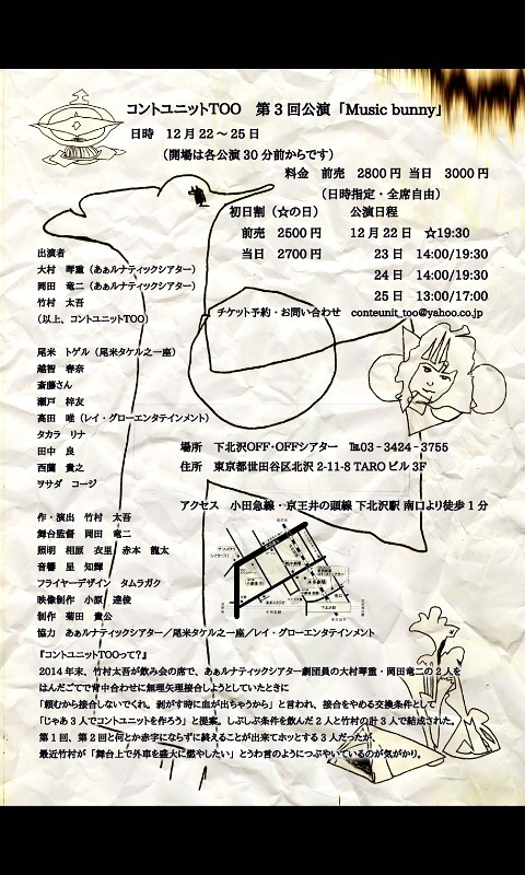 Music bunny