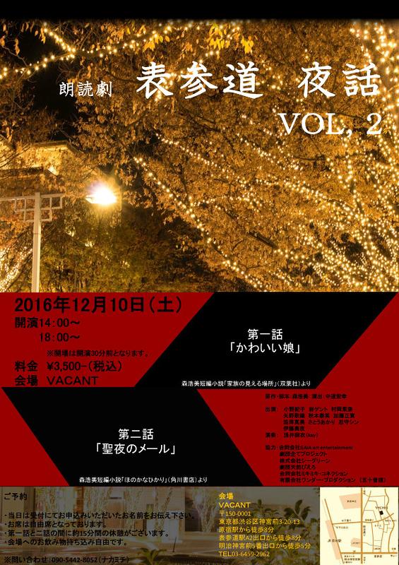 表参道 夜話 Vol.2