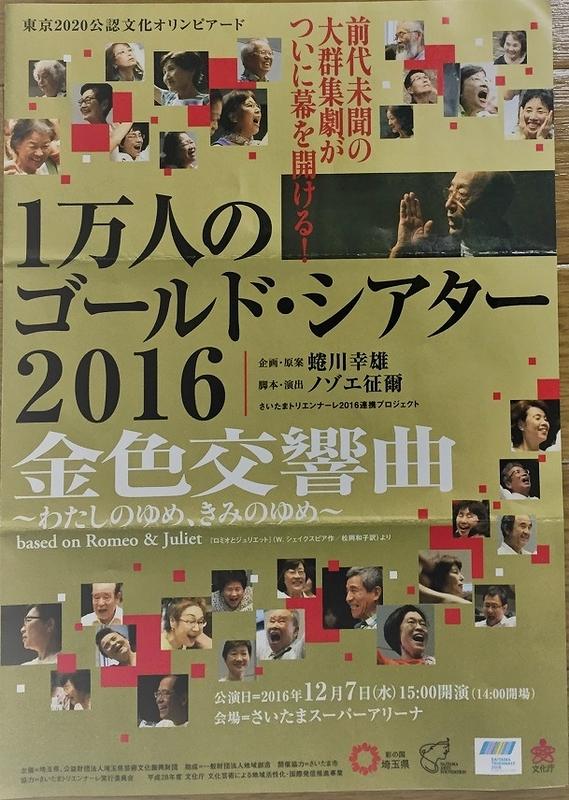 1万人のゴールド・シアター2016  『金色交響曲~わたしのゆめ、きみのゆめ~』