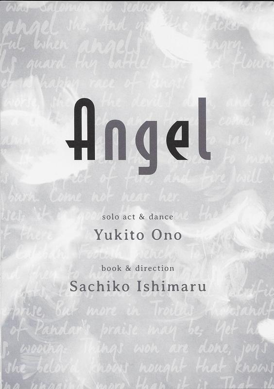 『Angel』