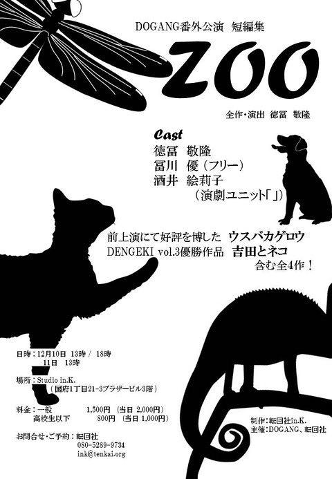 短編集 「ZOO」