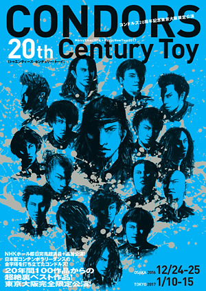 MerryXmas2016&HappyNewYear2017『20th Century Toy』