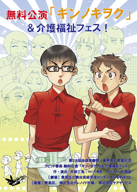無料公演「ギンノキヲク」&介護福祉フェス!