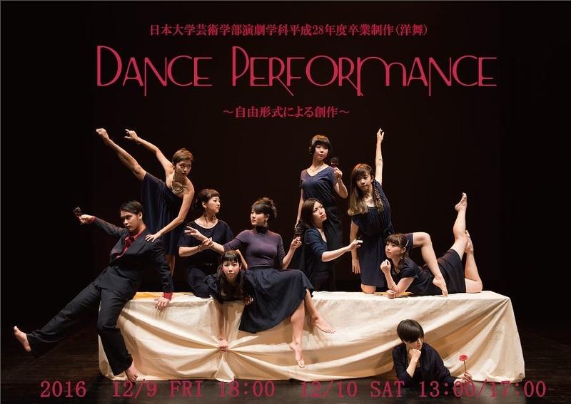 Dance Performance ~自由形式による創作~