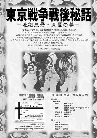 東京戦争 戦後秘話~地獄三景・真夏の夢