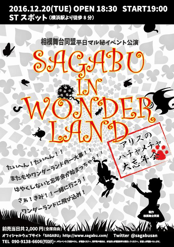 SAGABU IN WONDERLAND~アリスのハチャメチャ大忘年会~