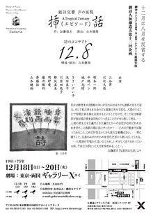 『挿話』『詩のコンサアト「12.8」』