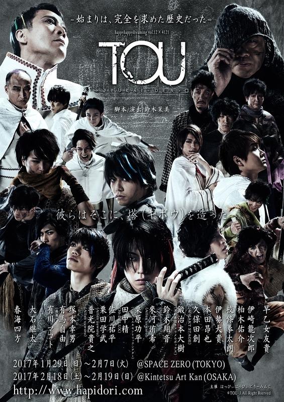 TOU-JYUKAI-DEN-□