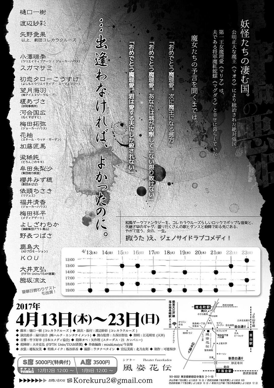 魔紅蛇螺城の悪姫-マグダラジョウノアッキ-