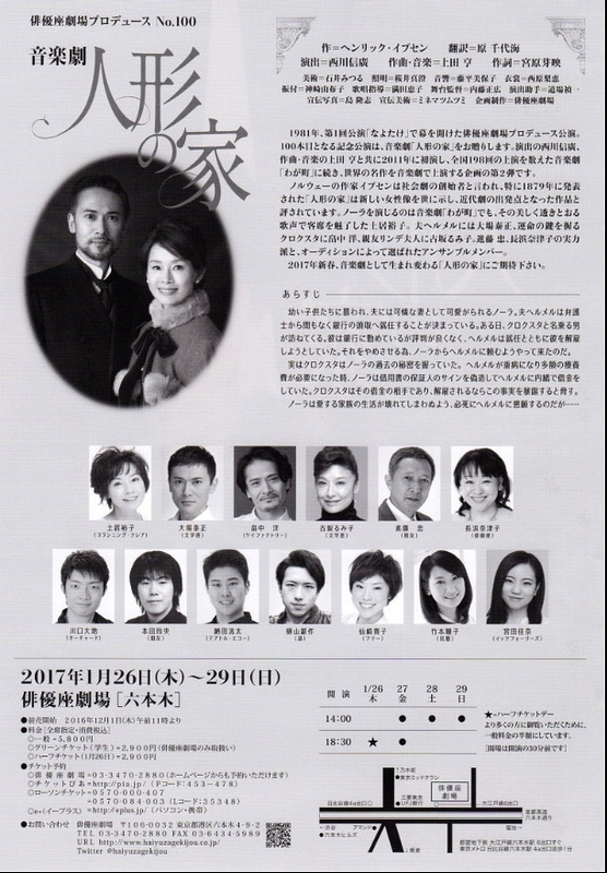 音楽劇『人形の家』