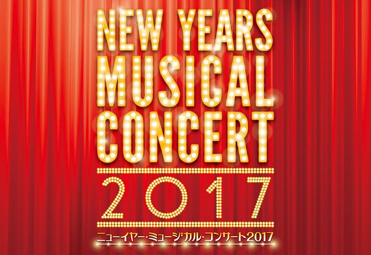 ニューイヤー・ミュージカル・コンサート 2017