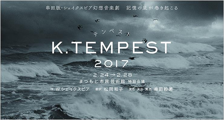 K.テンペスト 2017