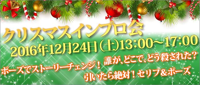 『クリスマスインプロ会』
