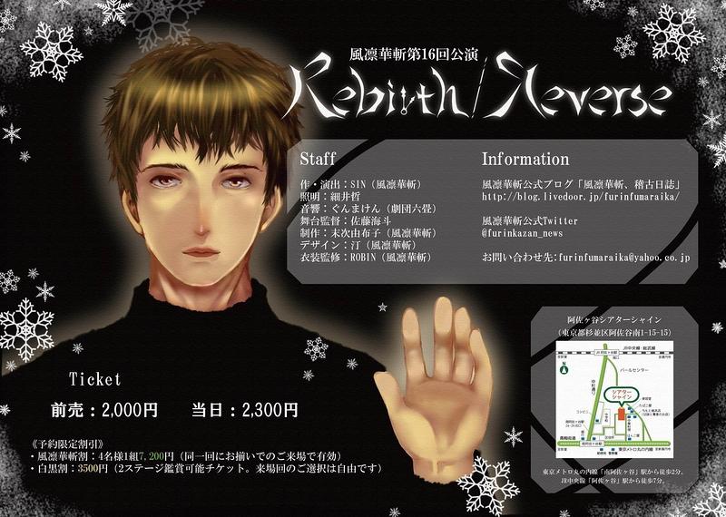 Rebirth/Reverse
