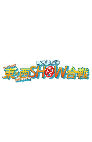 東SixTONES×西関西ジャニーズJr. SHOW合戦