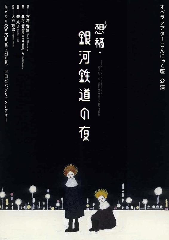 オペラ『想稿・銀河鉄道の夜』