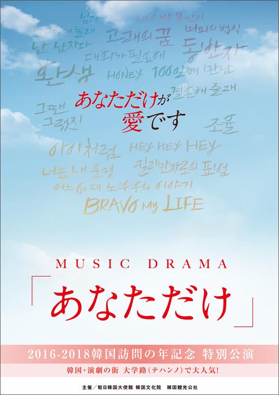 ミュージックドラマ 「あなただけ」