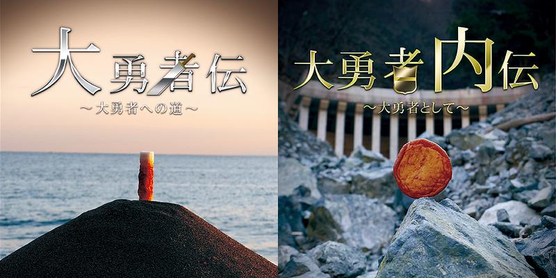 大勇者伝〜大勇者への道〜 / 大勇者内伝〜大勇者として〜