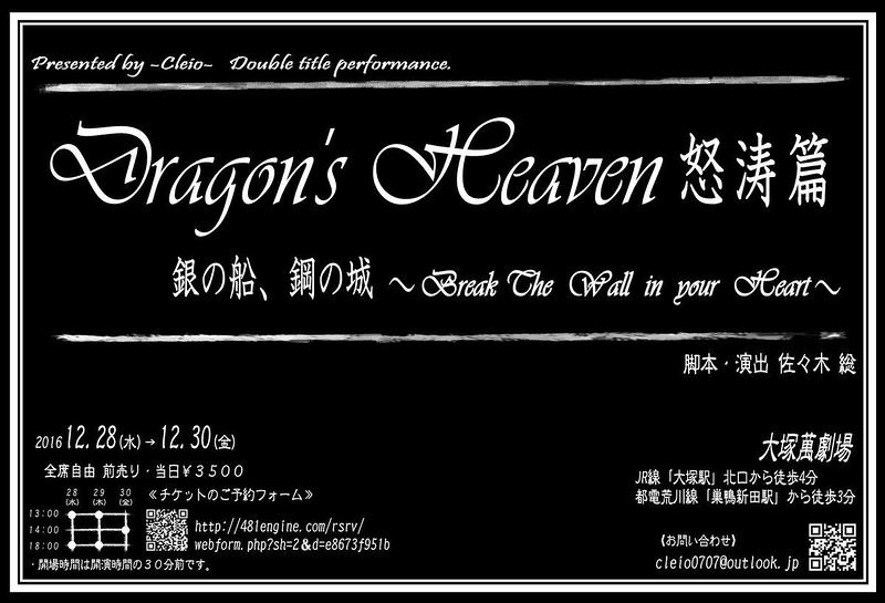 Dragon's Heaven 怒涛篇 / Reboot The Rolling XV