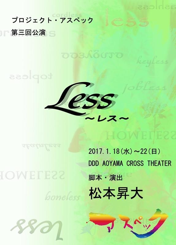 「Less ~レス~」