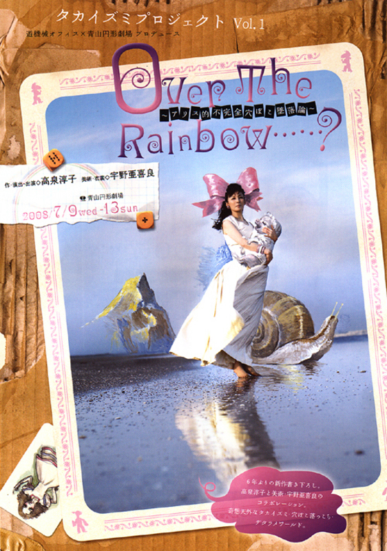 Over The Rainbow・・・・・・?~アリス的不完全穴ぼこ墜落論~