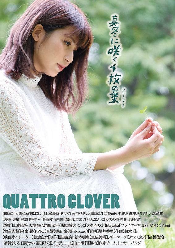 「QUATTRO CLOVER」